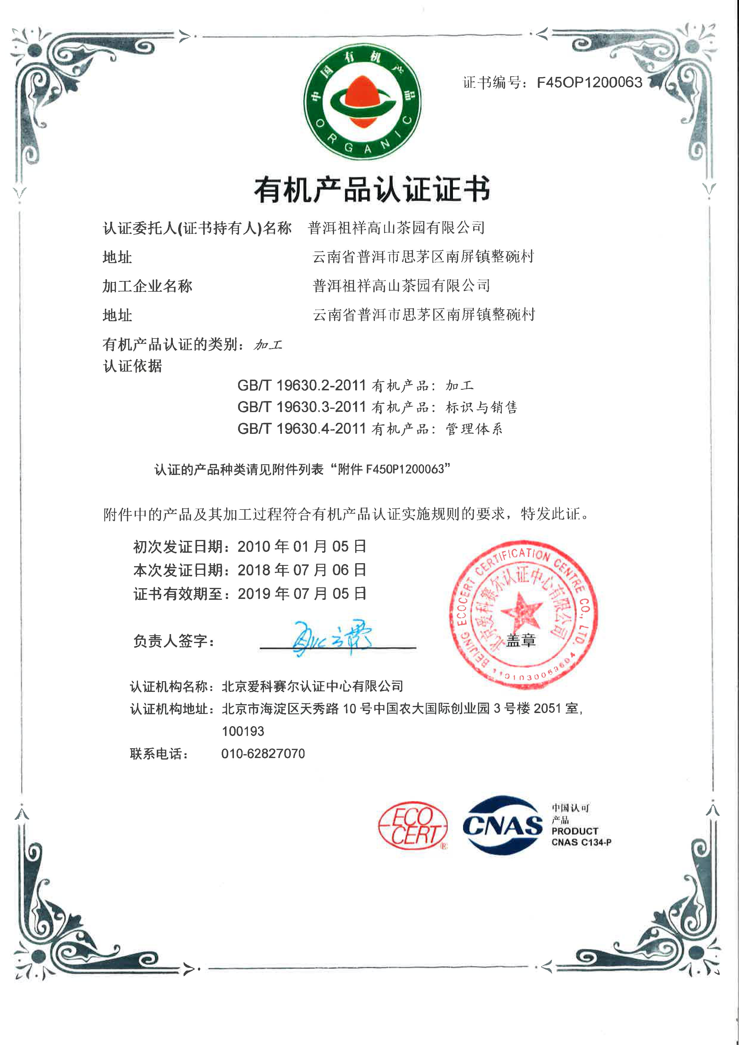 organic certificate tea chinese certification biotea cn